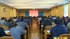海北州委理論學習中心組舉辦專題輔導會