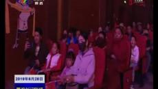 """果洛州开展""""喜迎建国70周年 青海解放70周年""""暨第二届老干部文化艺术节活动"""
