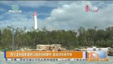 西寧湟水國家濕地公園還在修建中 暫未對市民開放