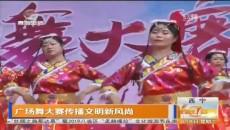 廣場舞大賽傳播文明新風尚