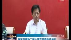 海东市政协二届十四次常委会议举行