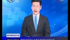 果洛新闻联播 20190821