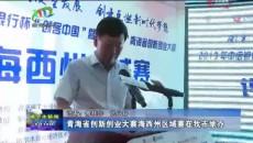 青海省創新創業大賽海西州區域賽在格爾木市舉辦