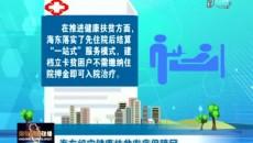 海东织牢健康扶贫兜底保障网