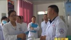 中組部赴青博士團醫科專家在海北州祁連縣開展聯合教學查房活動