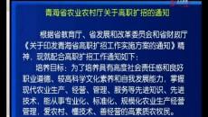 青海省農業農村廳關于高職擴招的通知