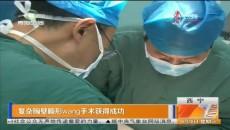 復雜胸壁畸形wang手術獲得成功