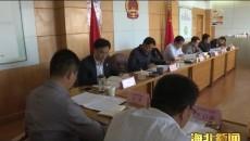 海北州全州發改局長座談會在西海鎮召開