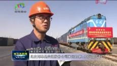 """我省""""國際陸海貿易新通道""""鐵海聯運班列首發馬來西亞 斯里蘭卡"""