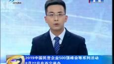夏都新聞聯播 20190815(西寧)