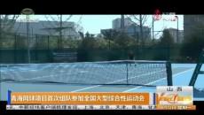 青海網球項目首次組隊參加全國大型綜合性運動會