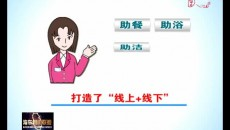 """海东市养老服务""""多点开花"""""""