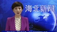 《青海日報》評論員文章:好的城鎮是管理出來的——六論學習貫徹省委十三屆六次全會精神