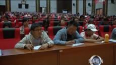 2019年黃南州行政執法培訓班舉行開班儀式