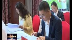 海东市二届人大常委会召开第二十一次会议
