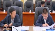 海东市委审计委员会第一次会议召开