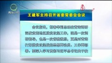 青海新闻联播 20190823