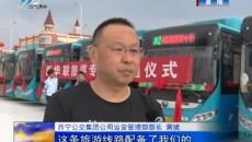 新華聯國際旅游城旅游公交專線開通運營