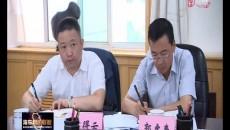 鸟成云主持召开专题会议 研究2019青海·海东沿黄河马拉松赛筹备工作