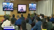 果洛州收听收看全省安全生产和防汛抗旱电视电话会议
