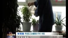 """平安:强化后续帮扶 确保脱贫""""清零"""""""
