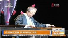 古琴融合京劇 跨界展現藝術美