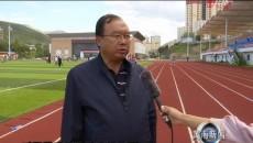 改善健身條件 滿足健身需求 黃南州體育場維修改造全面完工投入使用