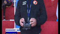 果洛首届国际高原无人机挑战赛圆满闭幕