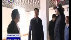 果洛州政府主要領導檢查指導瑪沁縣扶貧產業和易地搬遷工作