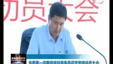海东市委第一巡察组进驻商务局召开党组动员大会