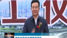 海东新闻联播 20190821
