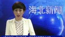 海北新聞聯播 20190812