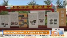喜迎新中國成立70周年 70人看西寧東區發展70年