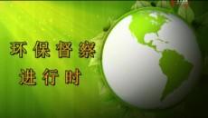 中央第六生態環境保護督察組轉交青海省第30批群眾信訪舉報案件