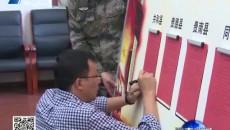 海南州舉行民兵調整改革落實情況迎檢動員大會