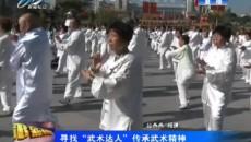 """尋找""""武術大人""""傳承武術精神"""