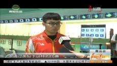 青海省運動員劉佳樂參加男子10米氣步槍項目