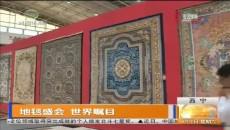 地毯盛會 世界矚目