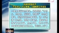 海东新闻联播 20190918