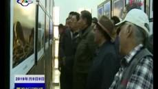 """果洛州举办""""喜迎国庆70周年 青海解放70周年""""老干部首届摄影展"""