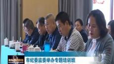 海东市纪委监委举办专题培训班 学习贯彻《规则》《规定》