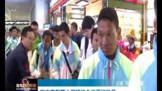 海东市表彰第十届残运会优秀运动员