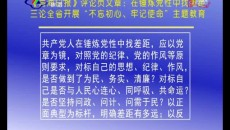 """《青海日報》評論員文章:在錘煉黨性中找差距 三論全省開展""""不忘初心 牢記使命""""主題教育"""