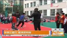 中体公益行 篮球进校园