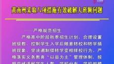 黄南州采取八项措施有效破解大班额问题