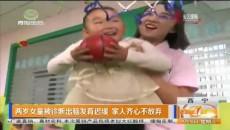 两岁女童被诊断出脑发育迟缓 家人齐心不放弃