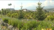 财政部自然资源与生态环境司调研组一行在海北州门源县调研指导工作