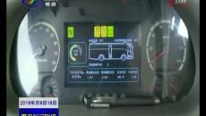 优化营商环境 助力城市发展 —玛沁县大武镇新能源城市公交车运营良好