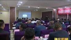 祁连山国家公园体制试点(海北片区)培训班在祁连县举办