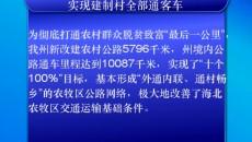 海北新闻联播 20190906